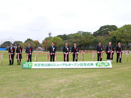 天王寺公園リニューアルオープン記念式典