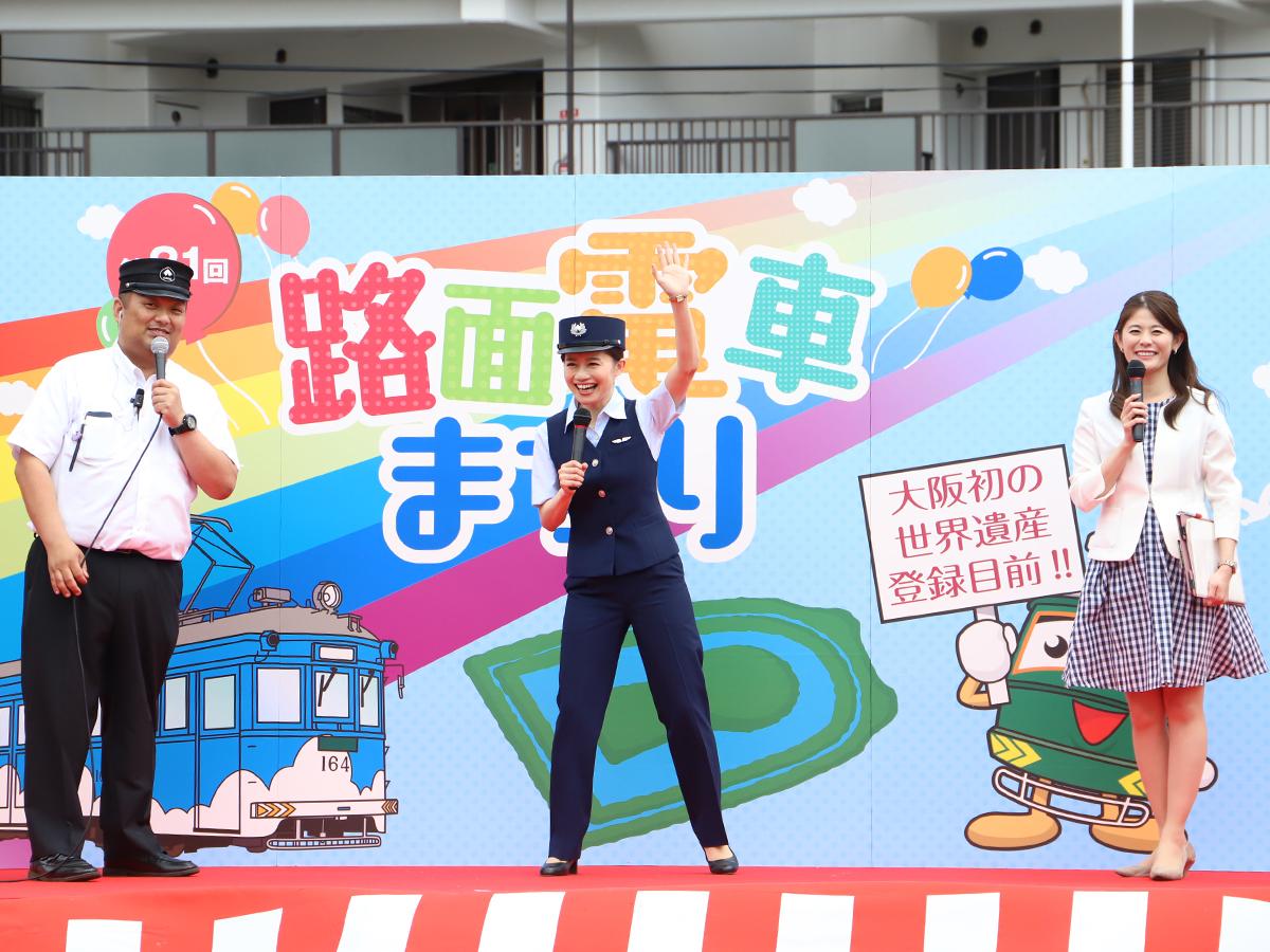 阪堺電車「路面電車まつり」に斉藤雪乃さん